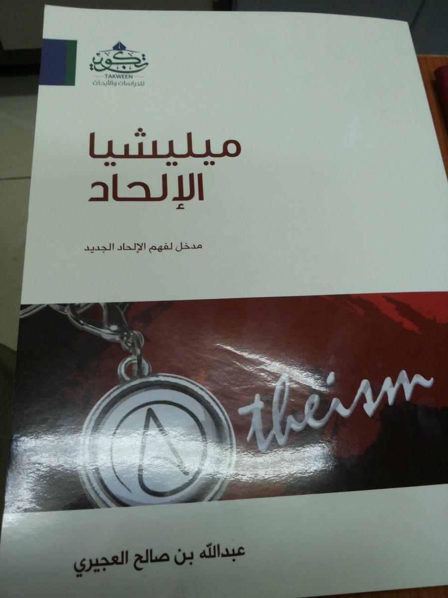 ميليشيا الإلحاد.. مدخل لفهم الإلحاد b134.jpg